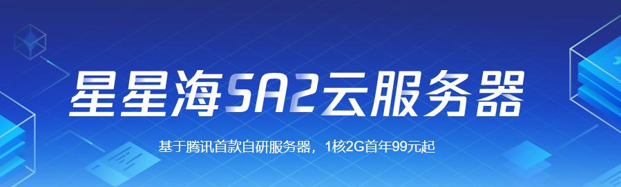 2020年最新腾讯云服务器优惠100元代金券+代金券兑换方法-VPS排行榜
