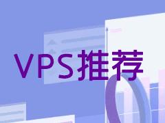 整理推荐:国内/国外便宜VPS云服务器商家大全-VPS排行榜