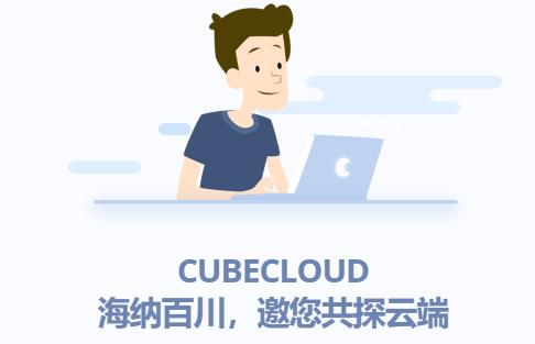 最新CubeCloud优惠码 CN2 GIA香港/洛杉矶 KVM SSD VPS(适合建站)-VPS排行榜