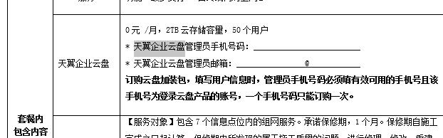 办政企专线送了50个用户的天翼企业云盘-图1