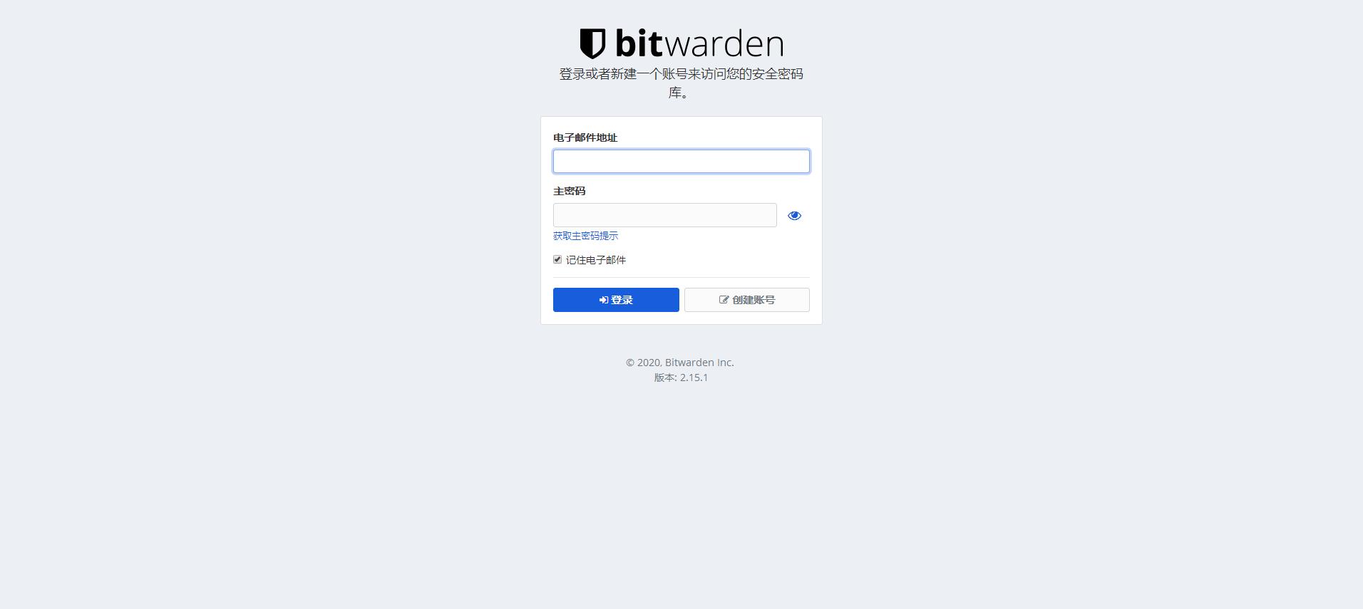 装了个Bitwarden,怎么关闭注册和备份密码库啊!-图1