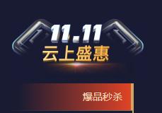 【双11推荐】腾讯云/阿里云轻量 香港/新加坡 1核1G 30M 288元/年-VPS排行榜