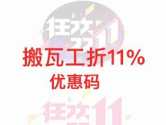 搬瓦工VPS双11 折11%优惠码+建议购买CN2 GIA机型-VPS排行榜