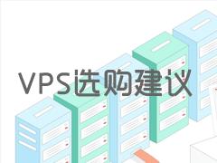 必看:2021新手VPS选购建议和商家建议(JustMySocks、搬瓦工、Vultr、Hostwinds、Hostdare、Dmit、腾讯云轻量、onevps、Cloudcone、RackNerd)-VPS排行榜