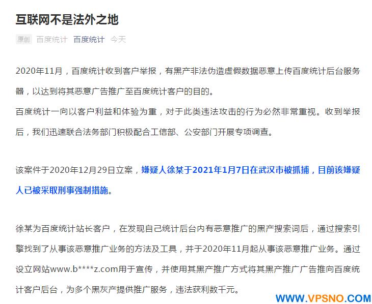 百度统计宣布一站长因违法帮黑产机构推广被抓-VPS排行榜