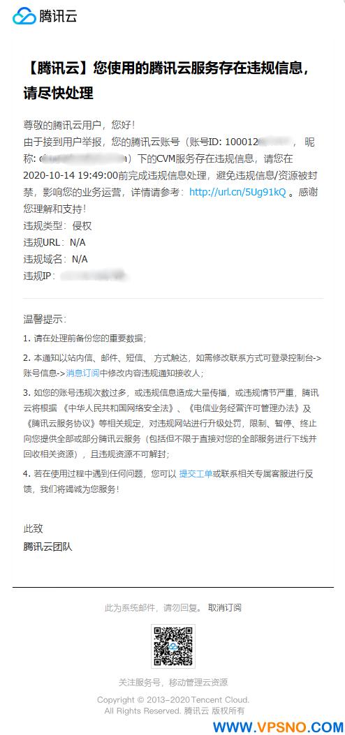【转载】从腾讯云发来的一封警告邮件说起-VPS排行榜
