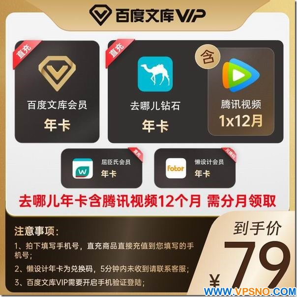 79元5大会员:百度文库+腾讯视频+去哪儿+屈臣氏+Fotor懒设计-VPS排行榜