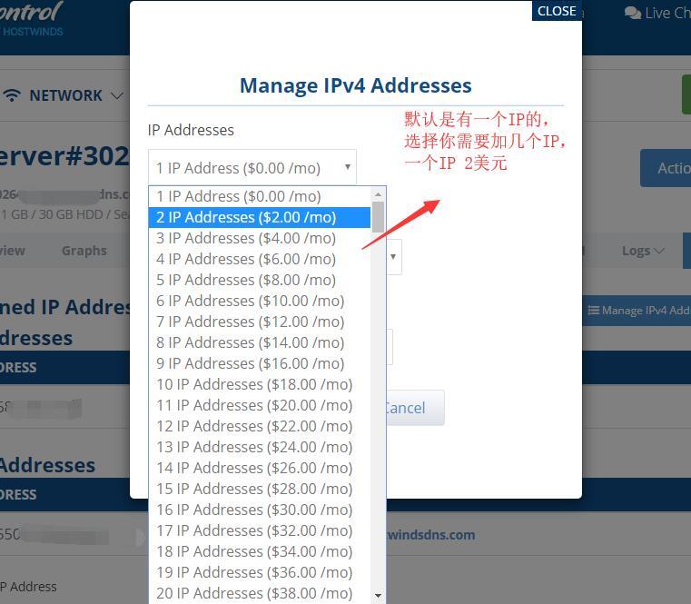Hostwinds 添加IP选择添加IP的个数