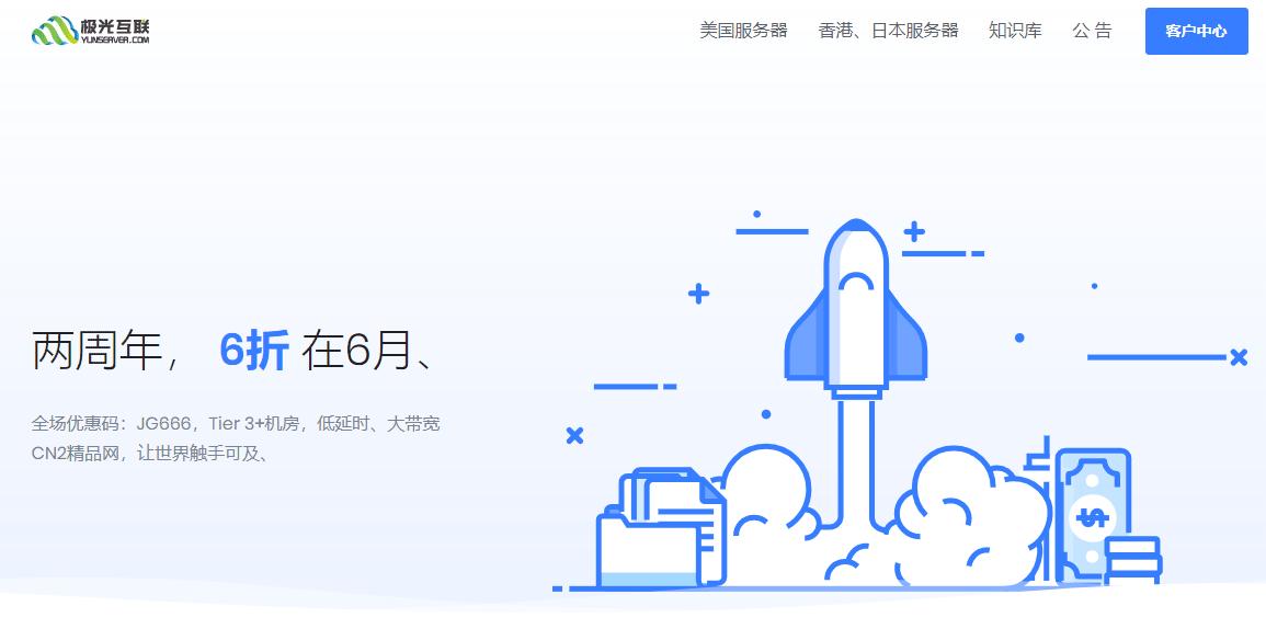 【极光VPS两周年庆】极光KVM:香港CMI/日本CN2/美西CN2全线六折优惠码,1核512内存 低至173元/年-VPS排行榜