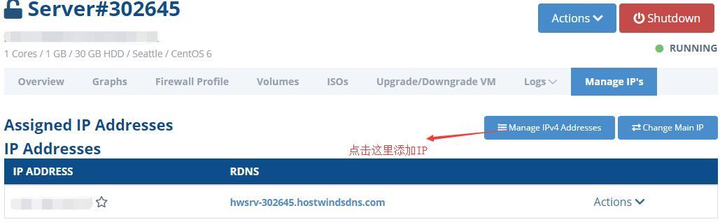 美国VPS Hostwinds新增IP图文教程 - 添加多IP教程-VPS排行榜