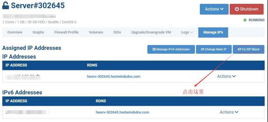 美国VPS Hostwinds换IP 图文教程 Hostwinds IP被墙免费换IP教程-VPS排行榜