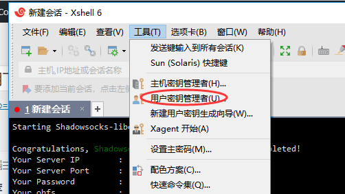 DMIT使用下载密钥连接xshell 管理搭建-VPS排行榜