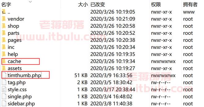 解决RiPro主题前端缩略图不显示问题 授权cache权限