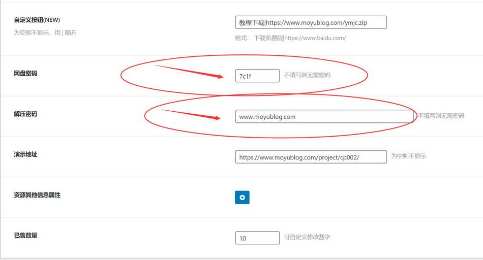 WordPress RiPro主题修改记录,文件密码变更为网盘密码并增加解压密码填入项