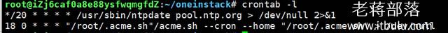 记录遇到Let's Encrypt SSL未自动续约临时解决方案