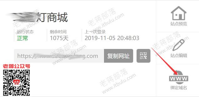 华为云云速建站配置SSL