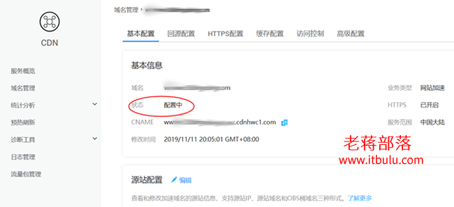 华为云速建站配置CDN加速网站及SSL证书配置记录