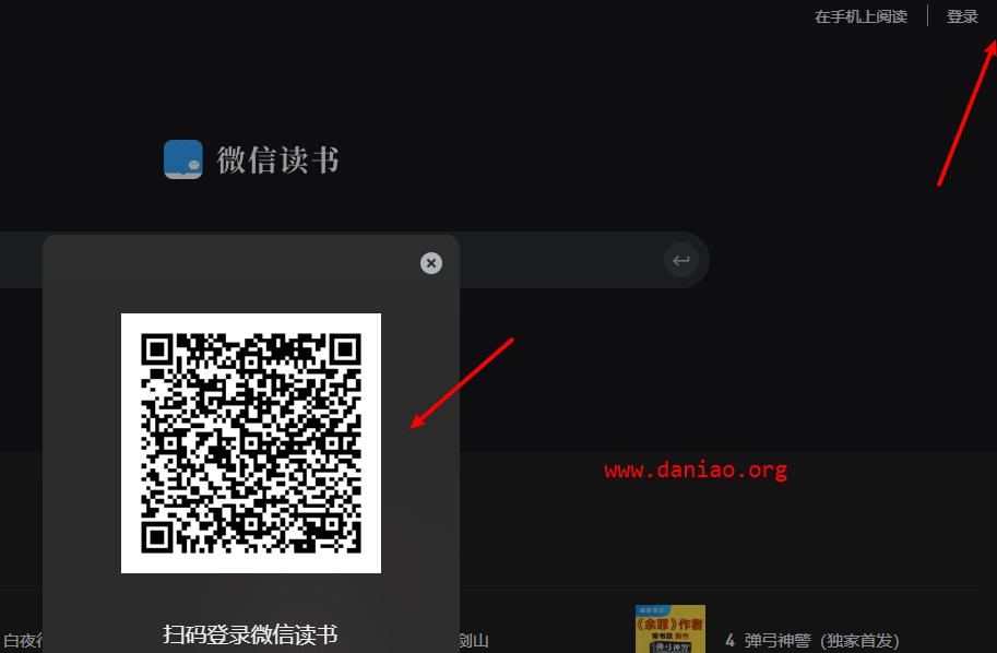 微信读书上线网页版 - 和微信账号同步(收费图书依然收费)