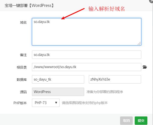 WordPress版WebStack导航主题的安装与使用教程