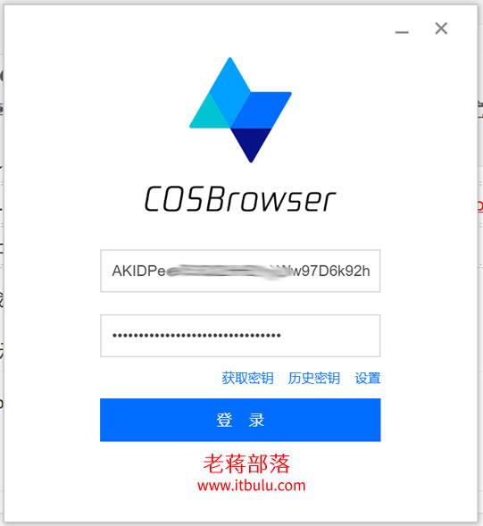 COSBrowser软件使用演示