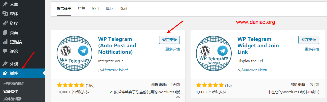 Wordpress安装Telegram插件 - 自动推送文章到TG群或频道