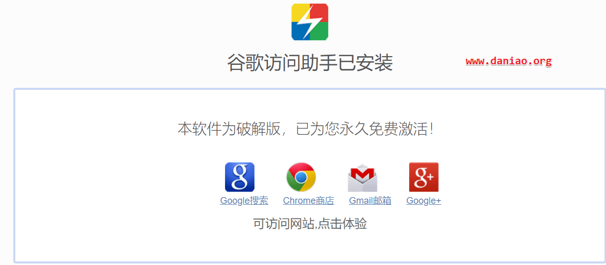 Chrome 安装谷歌访问助手 - 轻松访问google搜索