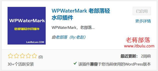 WPWaterMark插件下载和安装