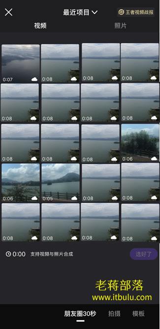 真正实现在微信朋友圈分享超过15秒视频方法