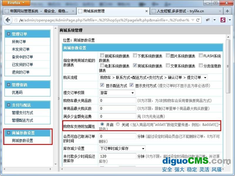 帝国CMS7.0购物车支持附加属性