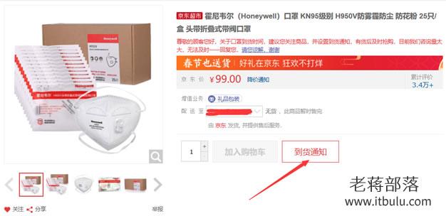 通过京东到货自动下单购买KN95口罩操作教程