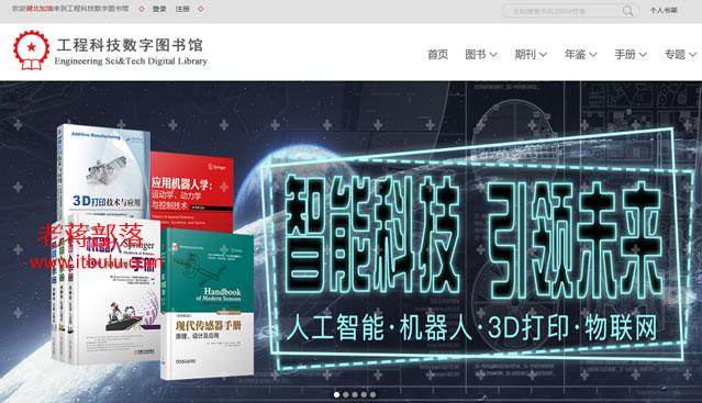 机械工业出版社免费开放6000+正版电子图书 送给爱学习的您