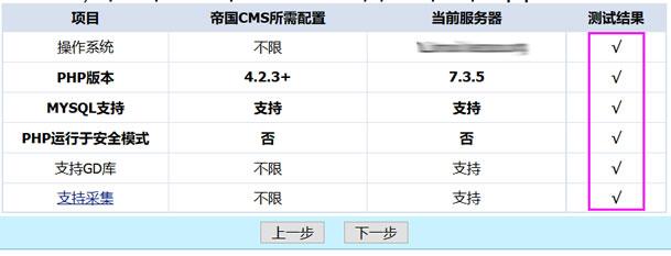 检测服务器是否支持安装帝国CMS