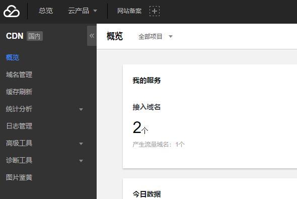 腾讯云CDN后台管理界面
