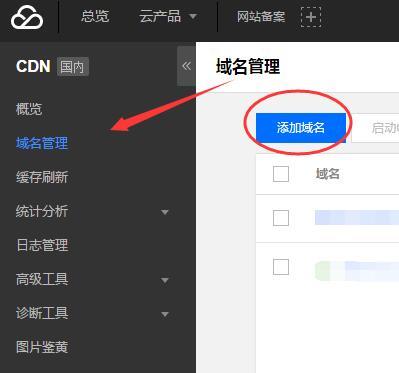 腾讯云CDN绑定域名