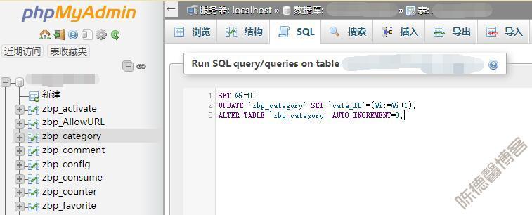 Z-BlogPHP删除分类后导致分类ID不连续的解决方法-第1张图片