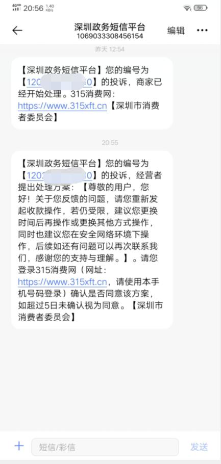 微信收款被限制风控解决方法 第1张